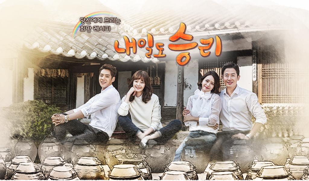 韓劇-明天也勝利-線上看-MBC-06.png