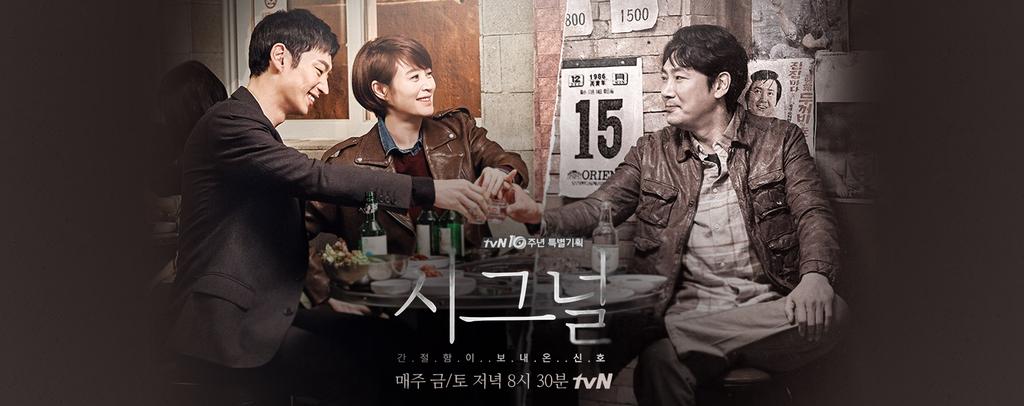 韓劇-Signal-線上看-戲劇介紹-tvN.png