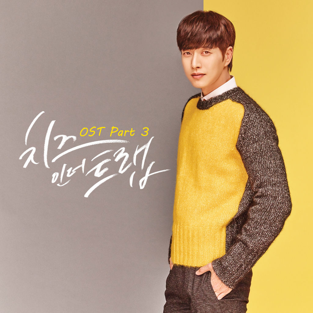 韓劇-捕鼠器裡的奶-奶酪陷阱-線上看-OST part3