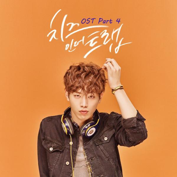 韓劇-捕鼠器裡的奶-奶酪陷阱-線上看-OST part4