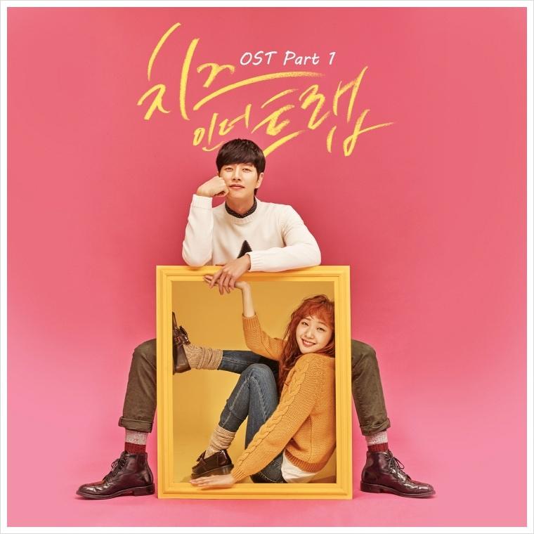 韓劇-捕鼠器裡的奶-奶酪陷阱-線上看-OST part1