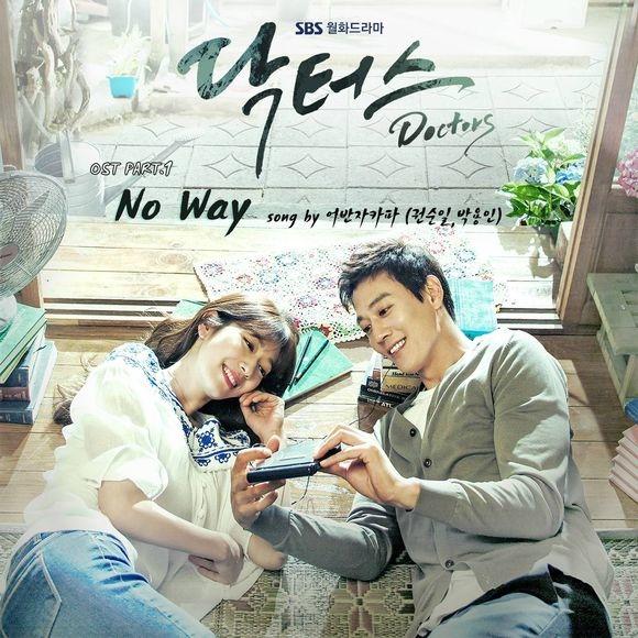 Doctors OST Part.1 권순일 (어반 자카파), 박용인 (어반 자카파) -《No Way》
