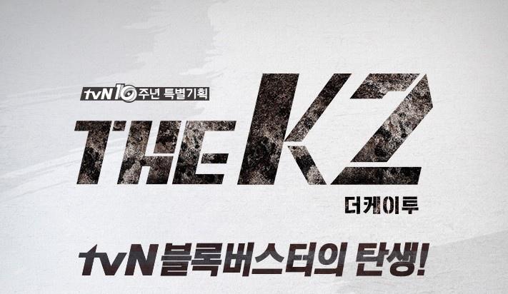 韓劇-THE K2-線上看-劇情簡介-人物介紹-tvN-