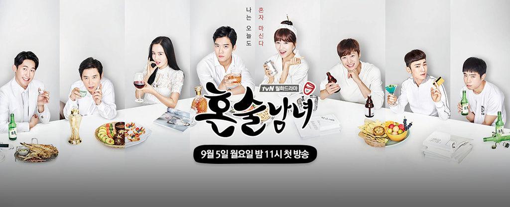 韓劇-獨酒男女-線上看- (2).jpg