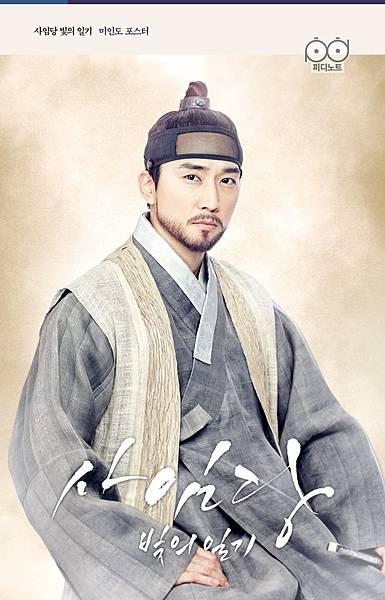 師任堂光的日記-李英愛-宋承憲-線上看- (32).jpg