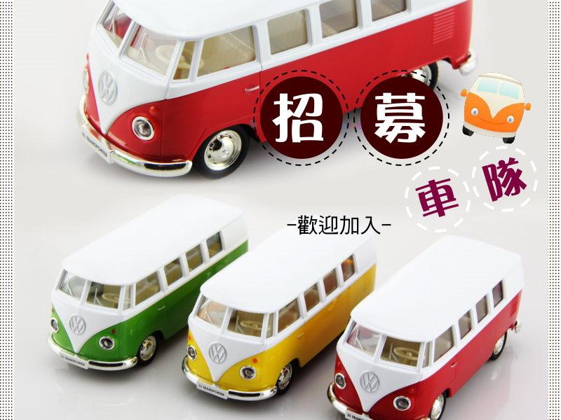招募車隊.jpg