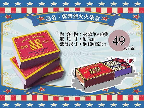 火柴盒003.jpg