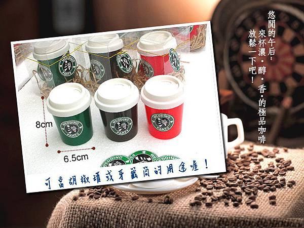 婚禮咖啡杯002.jpg