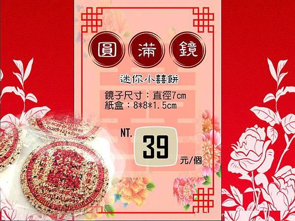 小喜餅003.jpg