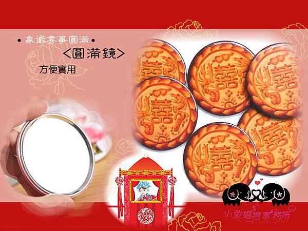 小喜餅002.jpg