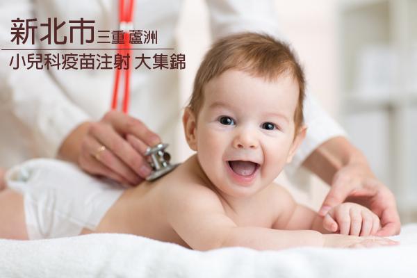 【三重蘆洲地區】小兒科整理與接種疫苗資訊
