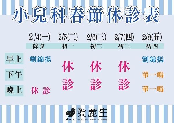 20190128小兒科春節休診表..jpg