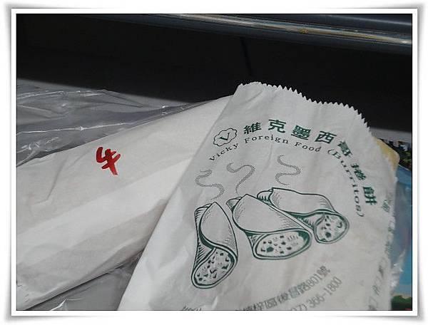 維克墨西哥捲餅