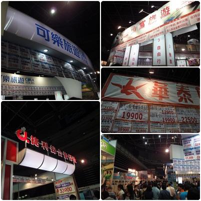 20111118高雄巨蛋旅展02.jpg