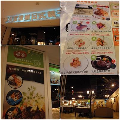 20111118澄岩親子餐廳01.jpg