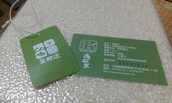 20121001米粑流海稻米02
