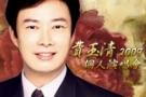 費玉清2009個人演唱會.JPG