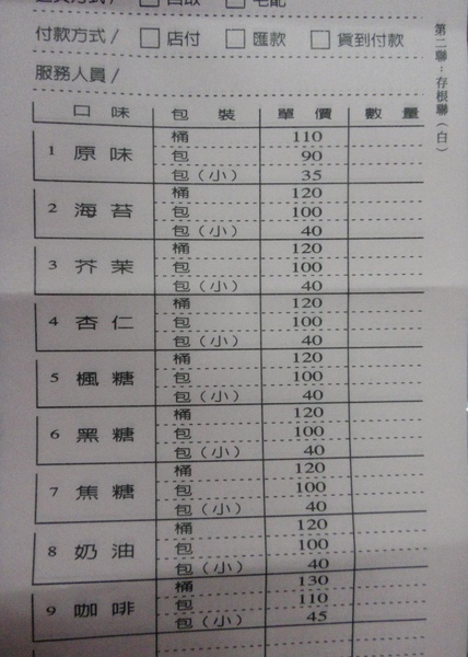 台灣爆榖-價目表