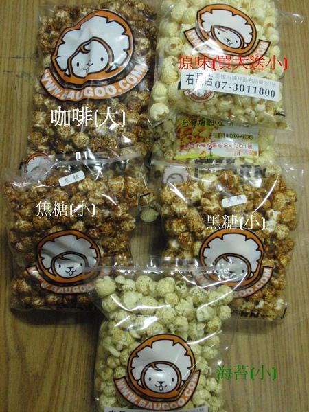 台灣爆榖-第一次消費