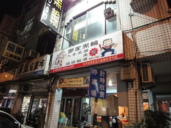 三民市場-廖家黑輪店面.JPG