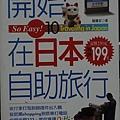 開始在日本旅遊199-02.JPG