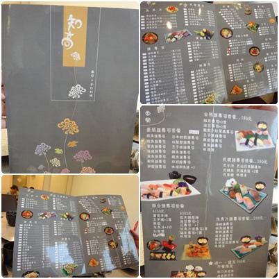 20110508母親節in知高日式料理-007菜單.jpg