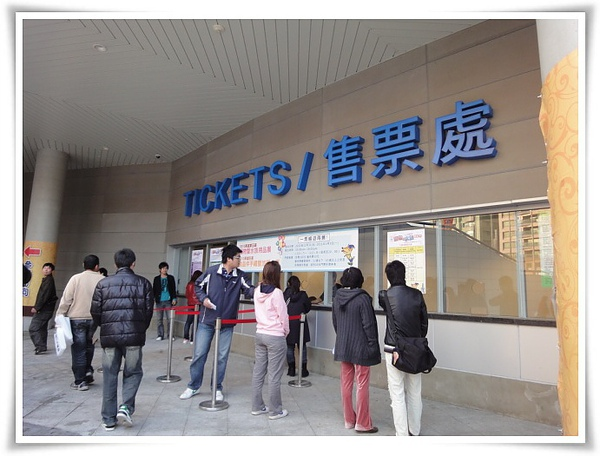 高雄巨蛋寵物展-售票處.JPG
