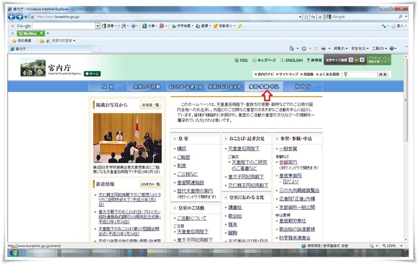 皇居參觀申請STEP01.jpg