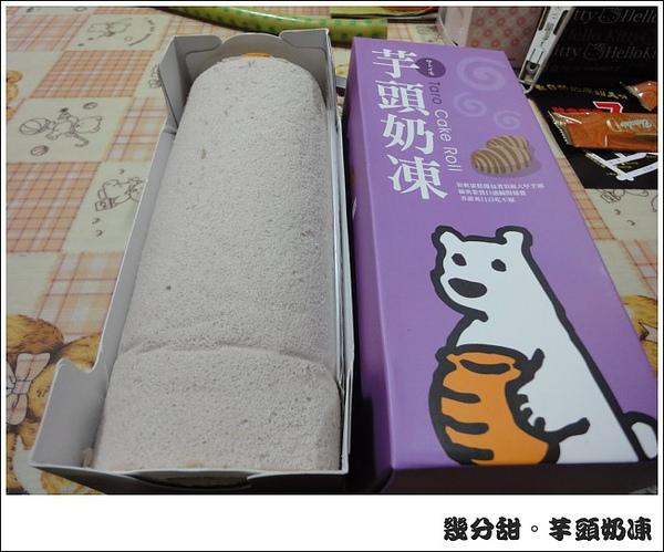 幾分甜。芋頭奶凍-開箱.JPG