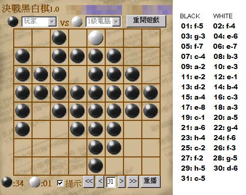 黑白棋~~~