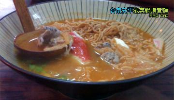 台南安平泡菜鍋燒意麵
