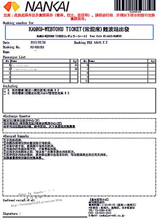 南海電車兌換票2.png