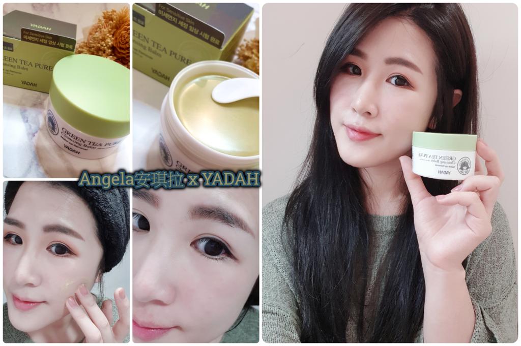 *分享*溫和不刺激~淡淡綠茶香【YADAH 綠茶純淨潔膚卸妝膏】天然卻擁有超棒的卸除力