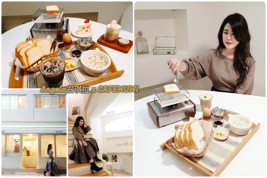*美食*台北大安區咖啡廳  韓系清新小店隨便拍都是網美照【CAFEMUMI】自烤土司必點!