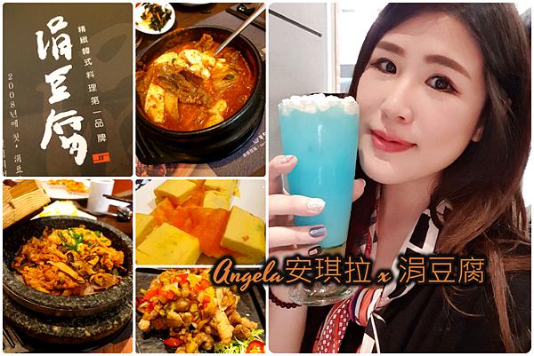 涓豆腐//相見恨晚的韓式料理 韓式豆腐煲+超好吃韓式小菜無限續