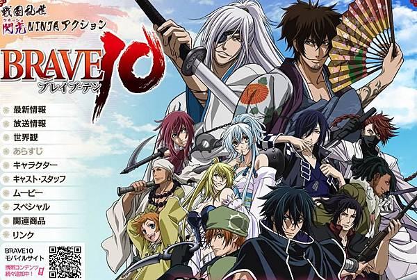 Brave10 (真田十勇士).JPG