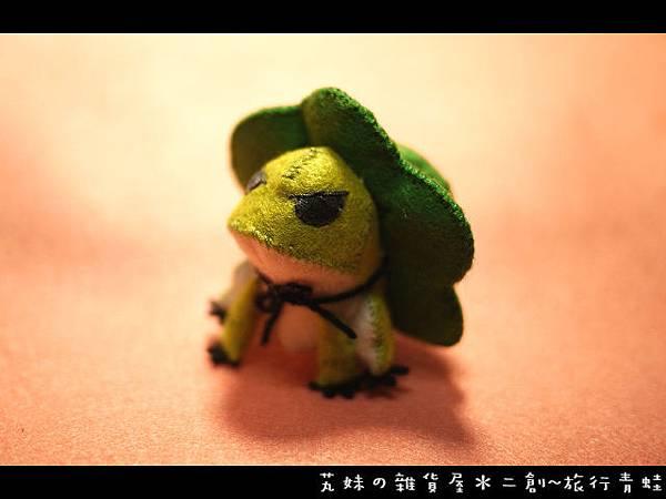 旅蛙-01.jpg