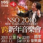001-nso 2010跨新年音樂會