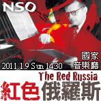 002-nso 紅色俄羅斯
