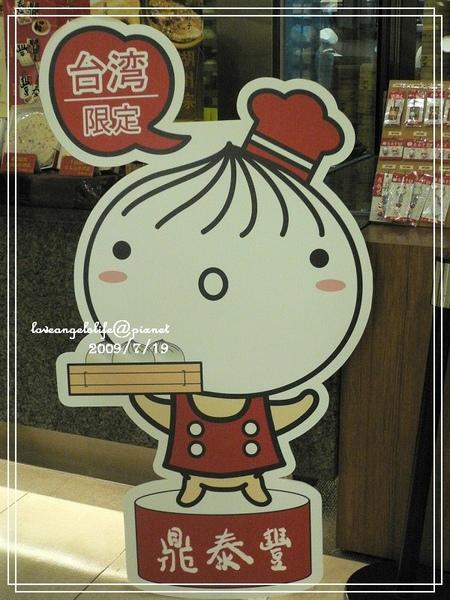 090719鼎泰豐-包子公仔.JPG