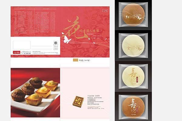 型錄封面設計,內頁