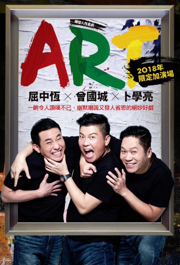 ART人性.png