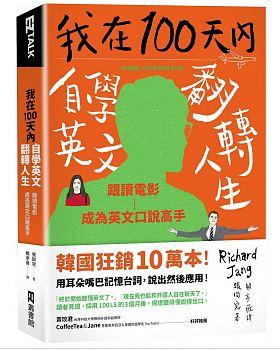 我在100天內自學英文翻轉人生.png