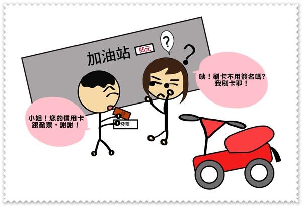 小琳第一次用信用卡-3.jpg