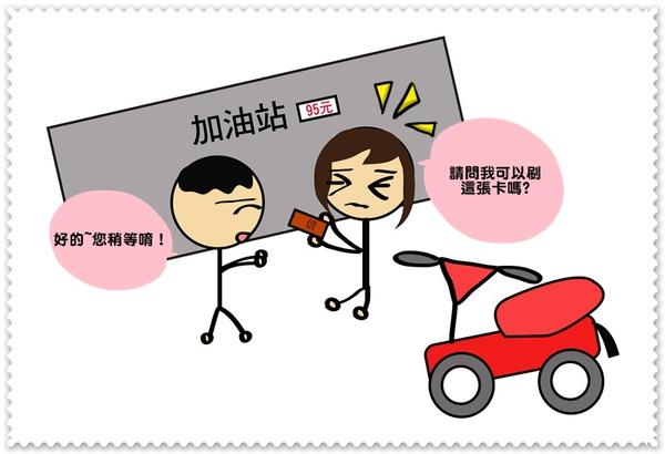 小琳第一次用信用卡-2.jpg