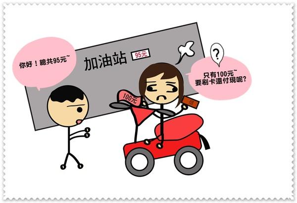 小琳第一次用信用卡-1.jpg