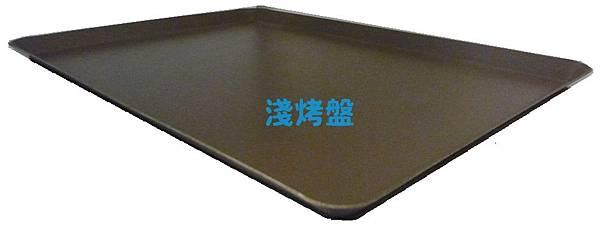 原廠淺烤盤