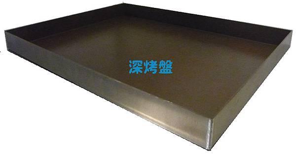 原廠深烤盤