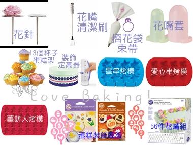 蛋糕裝飾綜合-1