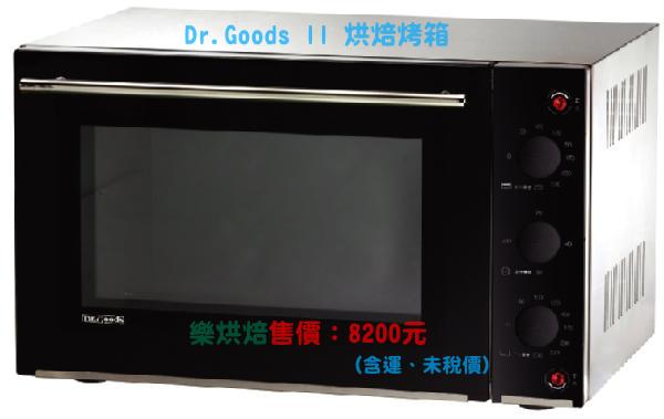 Dr.Goods GS6001(全新第二代烘培專用烤箱)-20121019